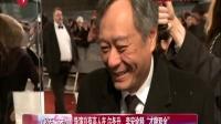 """娱乐星天地20160610导演自有高人在尔冬升、李安诠释""""才貌双全"""" 高清"""