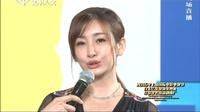 第届上海电视节红毯全程回顾