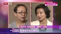 每日文娱播报20160612幸福一家亲之宋丹丹 巴图 高清