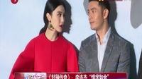 """娱乐星天地20160613《封神传奇》:李连杰""""惜字如金"""" 高清"""
