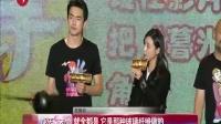 """娱乐星天地20160614让来让去!腾格尔、锦荣、林更新轮流""""跪"""" 高清"""