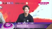 每日文娱播报20160614秦怡助力陈坤公益活动 高清