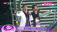 每日文娱播报20160614白百何参赛《跨界歌王》 高清