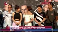 娱乐星天地20160622新人蔡思贝戏份爆表 李施嬅懒理传闻纷争 高清