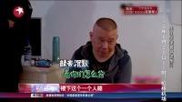 """娱乐星天地20160622""""花样男团""""藏高手 陆毅异国显身手 高清"""