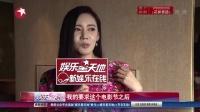 """娱乐星天地20160623背景身世藏心酸 秋瓷炫靠作品""""扎根"""" 高清"""