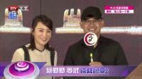 """每日文娱播报20160624姜武""""牵手""""蒋勤勤 高清"""