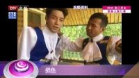 每日文娱播报20160624黄致列跟宋小宝学说东北话 高清