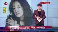 娱乐星天地20160628走过泥泞是坦途!刘敏涛二十年厚积薄发 高清