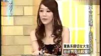 宝岛系女大生 台台男生比较爱
