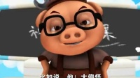 猪猪侠 第四部 百变猪猪侠 02