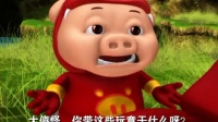 猪猪侠 第四部 百变猪猪侠 03