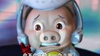 猪猪侠 第三部 勇闯未来之城 02