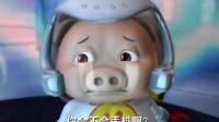 猪猪侠 第三部 勇闯未来之城 03