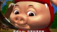 猪猪侠 第二部 武侠2008 03