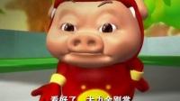猪猪侠 第二部 武侠2008 01