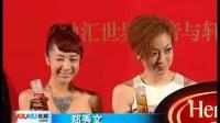 炫音之乐:乐坛天后郑秀文会音乐顽童庾澄庆