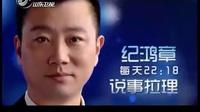 山东电视台庆祝建台50周年