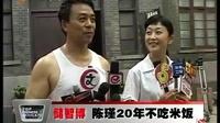 储智博陈瑾20年不吃米饭