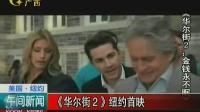 纽约:《华尔街2》纽约首映