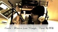 [牛人]Bizarre Love Triangle