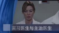 《实习医生格蕾 第七季》花絮-爱情篇
