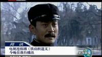 电视连续剧<铁肩担道义>今晚在我台播出