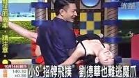 刘德华惨遭小S飞扑 上节目避谈朱丽倩