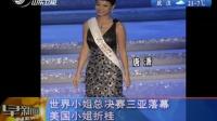 世界小姐总决赛三亚落幕 美国小姐折桂