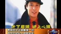 费翔刘文正被曝是一对 刘文正经纪人愤怒驳斥