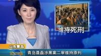 山东卫视:青岛聂磊涉黑案二审维持原判