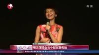 """小剧场福利多  曾沛慈上海与粉丝""""聊家常"""" 娱乐星天地 150823"""