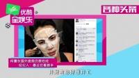 网曝郑爽劈腿胡彦斌 向太与黄毅清网上开撕 150825