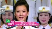 """揭秘49岁""""民歌天后""""宋祖英背后鲜为人知的婚姻生活 150825"""