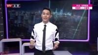 王奎荣做客《光荣绽放》 每日文娱播报 150825