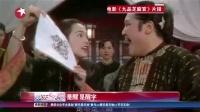 """""""毛驴县令""""潘长江:苑琼丹是我的""""梦中情人""""! 娱乐星天地 150826"""