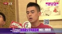 """郭凯敏父子""""暑期搭档"""" 每日文娱播报 150827"""