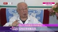 90岁演员刘江生病入院? 每日文娱播报 150828