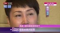 """一周影视关键词""""声泪俱下"""":凯丽回忆至亲落泪 每日文娱播报 150830"""
