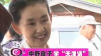 """中野良子""""学""""天津话"""