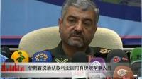 伊朗首次承认叙利亚国内有伊朗军事人员