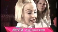 乐坛传奇人物:流行天后 凯莉·米洛(二)