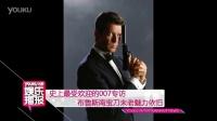 史上最受欢迎的007专访 布鲁斯南宝刀未老魅力依旧 120923