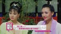 """情之殇 香港情色电影女星""""风情史"""" 120926"""