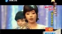 非一般的神曲:Wonder Girls《Nobody》