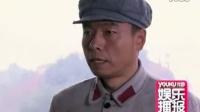"""《我的传奇老婆》开播在即 刘佩琦""""倔脾气""""批影视乱象 121010"""