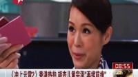 """《冲上云霄2》香港热拍 胡杏儿黄宗泽""""再续前缘"""""""