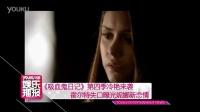 《吸血鬼日记》第四季冷艳来袭 霍尔特失口曝光妮娜新恋情 121012