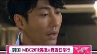 韩国MBC2011演技大赏近日举行