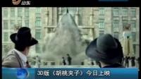 山东卫视:3D《胡桃夹子》17号上映
